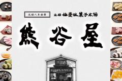 kumagai_eye2