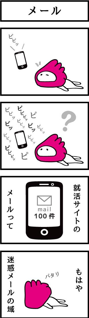 meiwaku-mail