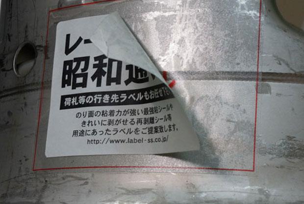 仙台昭和レーベル_9