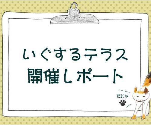 igusuru_terace_eye