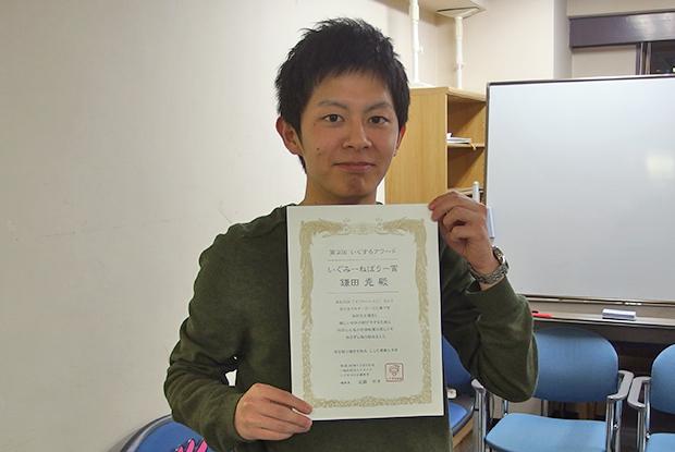 igusuru_award1_201412_4