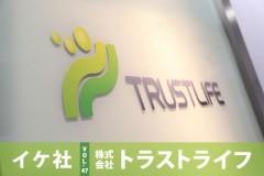 ikesya_trustlife_eye