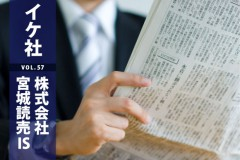 ikesya_miyagi_yomiuriIS_eye
