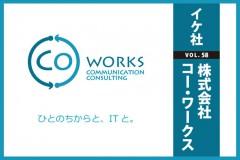 ikesya_coworks_eye