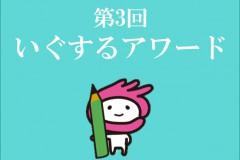20150331-第3回いぐする仙台アワード_ページ_02
