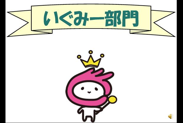 20150331-第3回いぐする仙台アワード_ページ_15
