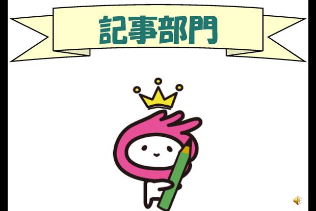 20150331-第3回いぐする仙台アワード_ページ_24