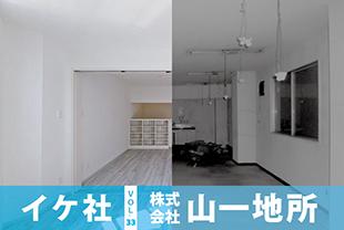 jyu-kiji4_yamaichi_eye2