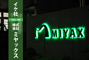 ikesya_miyax_eye-cure-6