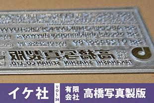 ikesya_takahashi_eye-cure-4