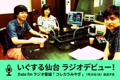 radio_eye