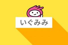 igumimi_eye