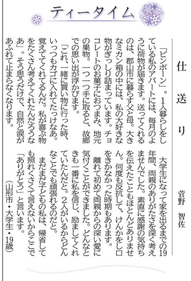 20151207_kahoku_tea