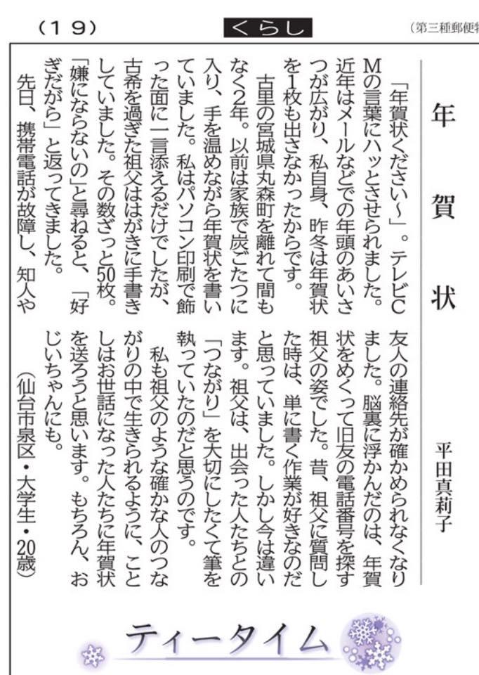 20151209_kahoku_tea