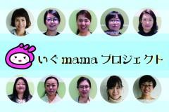 igu-mama_eye20161122-01