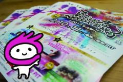 ばんにん記事用_20170126-01