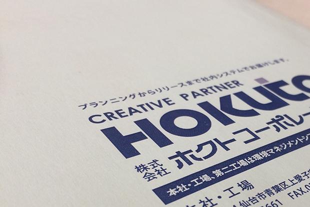 hokuto-3