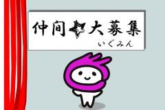 igumin記事用20170112-01-01