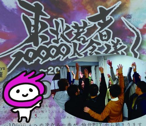 ばんにん記事用20170202-01