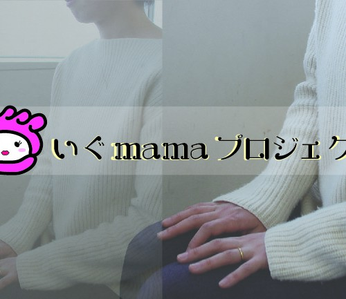 igumama-interview2-01