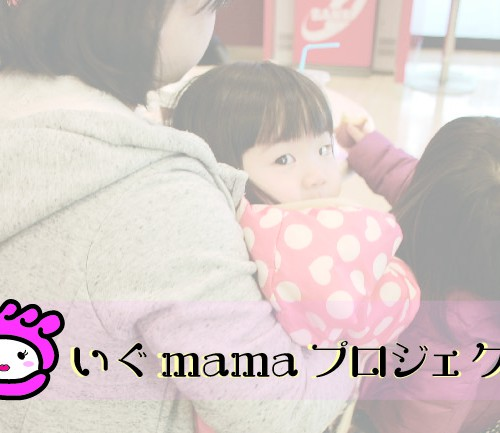 igumama-interview3-01