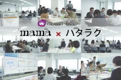 igumama-matome_eye-01