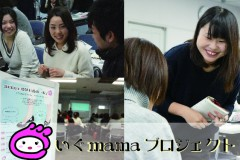 igumama-seminar-eye3-01