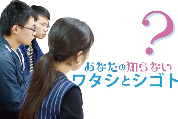 eye-matome_watashigoto