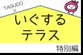 TASUCOいぐテラ特別編