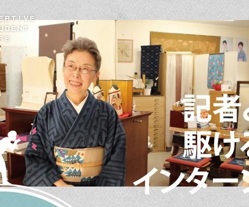 記者と駆けるインターン_アイキャッチ_fukumitsu