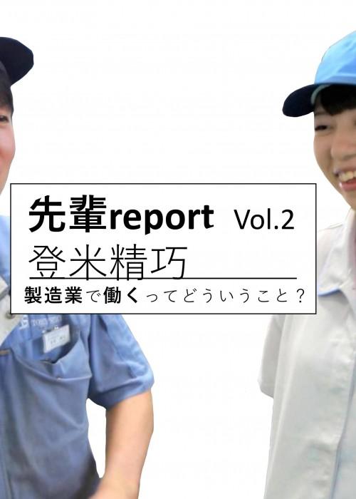 tomeseikou_senpaireport_eye