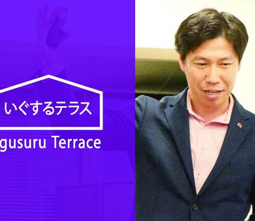 terrace_eye20170309-01