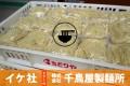 縁の下の力持ち!仙台の麺処を支える「千鳥屋製麺所」