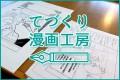 【動画】日々を漫画にする!『てづくり漫画工房』