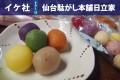 【仙台駄がし】老若男女受け間違いなし!「日立家」の最新作はミニサイズ!