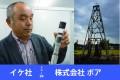 【地質調査】日本で2社だけ!? 安全を支えるボアホールカメラ「株式会社ボア」