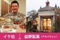 【洋菓子】記念日を彩り、地域の人々に幸せを届けるアルパジョン「益野製菓」
