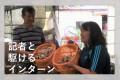 「熊谷農園」人の繋がり 未来を拓く