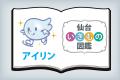 【仙台いきもの図鑑】File.3 アイリン あのソチにも遠征!スケートリンクの妖精