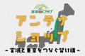 【いぐする記者@東京】なぜ宮城のアンテナショップだけ池袋にあるのか!