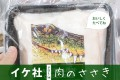 【ワニ肉】珍しい肉が勢ぞろい!仲良し夫婦が営む精肉店「肉のささき」