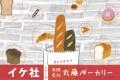 【パン】出来立てのおいしさをすぐにお届け!地元に寄り添う「丸藤ベーカリー」